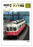 MMD鉄道ダイヤ情報[2015年11月号]