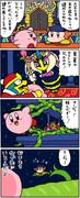 ただのカービィ漫画7