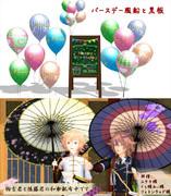 【配布】誕生日小物と、とうらぶ傘5
