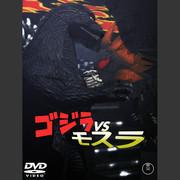 ゴジラVSモスラ(DVD)