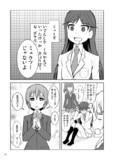 【ラブライブ!漫画】ほのえりりんえれマンガその5