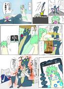 ライゼ君のプロポーズ大作戦☆(DIEジェスト)