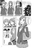 【ラブライブ!漫画】のぞまきマンガ その1