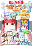 【コミケ89】 おさゆく8 【ガチマ】