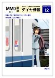 MMD鉄道ダイヤ情報[2015年12月号]