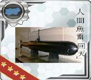 人間魚雷「回天」