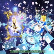 鏡の国と歌姫の戴冠 -Alice Rin's Adventures in Wonderland-