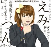 新田恵海さん