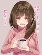 コーヒーを淹れてきた彼女