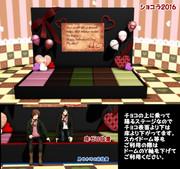 【配布】ショコラステージ2016