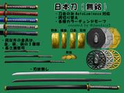 【MMDアクセサリ配布あり】日本刀(無銘)