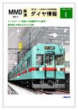 MMD鉄道ダイヤ情報[2016年1月号]
