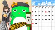 ぴにゃカレンダー「2月」