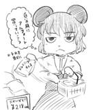 ナズトラ☆バレンタイン