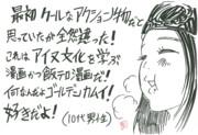 【第2回 次にくるマンガ大賞 第5位】ゴールデンカムイ応援POP