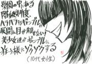 【第2回 次にくるマンガ大賞 第3位】賭ケグルイ応援POP