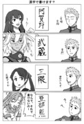漢字で書けます?