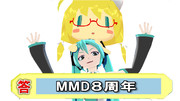 【MMD】8周年!