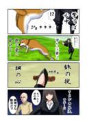 西住流VS犬2