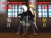 【艦これ】睦月型駆逐艦5番艦と9番艦