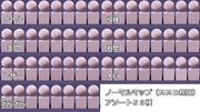 N2、N3+CShader用ノーマルマップ 56種類配布