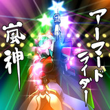 【フリー素材配布】アーマードライダー嵐神参上!【オリジナル】