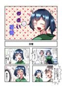 わる い蒼龍漫画_(:3」∠)_