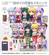 SDボイロ素材2.0【忍者&メカニック追加】【キャラ素材】