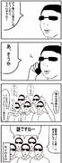 シャム4コマ②