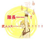 武人ッスーー!!