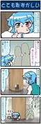 がんばれ小傘さん 1963