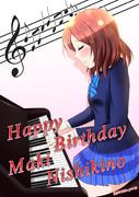 真姫ちゃん誕生日おめでとう!