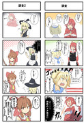 超はっちゃらけ東方四コマ漫画「調査」
