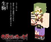 マイクラスキン 甲鉄城のカバネリ:生駒