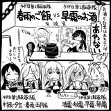 【艦これ】第二駆逐隊【交流】