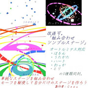 組み合わせシンプルステージ【MMD‐OMF6】