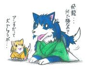蒼龍犬と飛龍ネコ