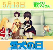 今日は愛犬の日5/13【日めくりメルフィさん】