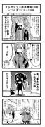 オルガマリー所長漫画19話