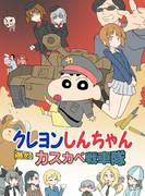 クレヨンしんちゃん 進め!カスカベ戦車隊・表