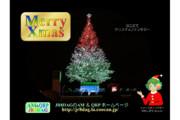 JR8DAGのAM & QRP ホームページの壁紙(はこだてクリスマスファンタジー)