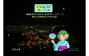 JR8DAGのAM & QRP ホームページの壁紙(函館夜景)