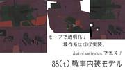 38(t)軽戦車内装モデル