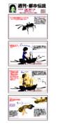 【週刊・都市伝説その28】サ●バ●マンは実在する!?(前篇)