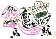 Splatoon1周年×マリオカート2周年