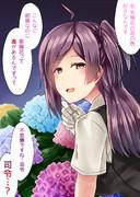 萩風と紫陽花と梅雨ボイス