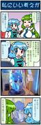 がんばれ小傘さん 2012