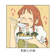 美鈴と炒飯