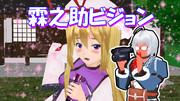 【東方MMD】紫ダンス 霖之助ビジョン