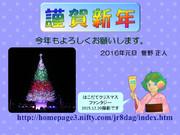 JR8DAGのAM & QRP ホームページの年賀状(2016年)